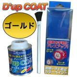 塗料 キャリパー ドレスアップ D'UP COAT(ディーアップコート)ゴールド/キャリパー塗装