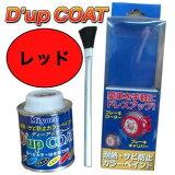 塗料キャリパードレスアップD'UPCOAT(ディーアップコート)レッド/キャリパー塗装【CA-100RD】