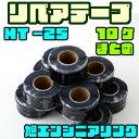 リペアテープ【HT-25】