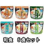 5年保存可能の和食6食セット和風味のものをセットに!新商品も加わりました!!!