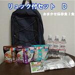 【防災セット】リュック付セットDおまかせっ保存食3食