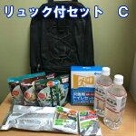 【防災セット】リュック付セットCプレゼントギフトにもぴったり!