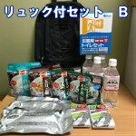 【防災セット】リュック付セットBプレゼントギフトにもぴったり!
