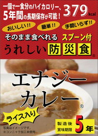 エナジーカレーそのまま食べれる防災食ライス付(こんにゃく加工米)スプーン付5年保存