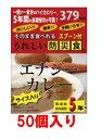 【代引き不可】エナジーカレー50個セットそのまま食べれる防災食ライス付(こんにゃく加工米)スプーン付5年保存