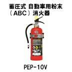【代引き不可】蓄圧式 自動車用粉末(ABC)消火器PEP-10V 10型リサイクルシール付初田製作所