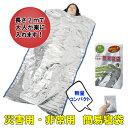 レスキュー簡易寝袋サイズ約100×200センチ...