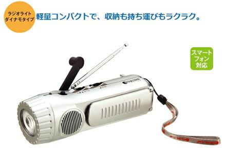 6990マルチポータブルランタン/ラジオライト多機能タイプ/