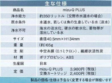 【予約販売】9月18日販売開始商品携帯型浄水器mizu-QPLUSミズキュープラス