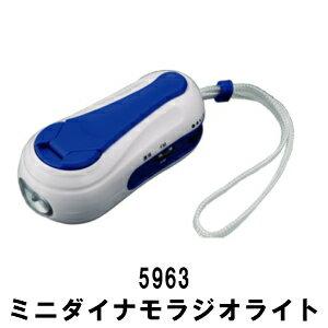 ミニダイナモラジオライト防災グッズラジオ携帯スマホ充電LEDライト
