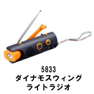 5833ダイナモスウィングライトラジオ/ラジオライトダイナモタイプ
