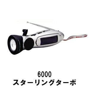 6000スターリングターボ/ラジオライト多機能タイプ/