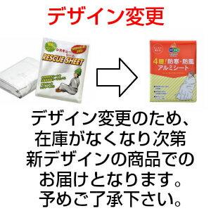 【防災セット】sonaeparksオリジナル防災備蓄BOXセットA4サイズオフィス用備蓄品