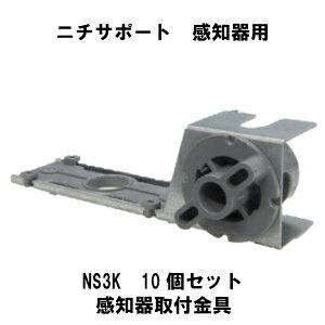 ニチサポート感知器用NS3K感知器取付金具10個セット吊りボルトW3/8用