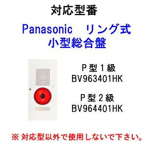 総合盤マグネット式着せ替えプレートPanasonic小型総合盤(リング式)用