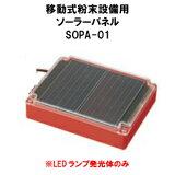 ソーラーパネルSOPA-01N移動式粉末消火設備用表示灯用LEDランプのみ表示灯は付属しておりませんモリタ宮田工業