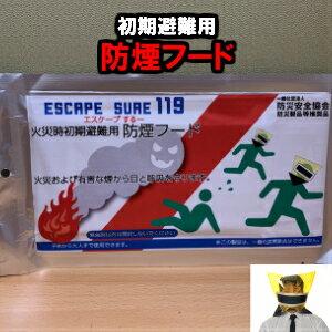 防煙フードESCAPESURE119エスケープするー119耐熱温度450℃のフィルム採用
