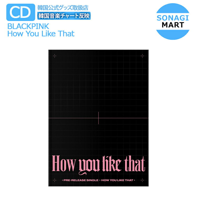 韓国(K-POP)・アジア, 韓国(K-POP)  BLACKPINK SPECIAL EDITION How You Like That 1