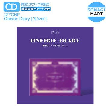 当店限定特典付 IZ*ONE ミニ3集アルバム Oneiric Diary [ 3Dver ]【初回ポスター丸めて】 IZONE アイズワン PRODUCE48 プデュ48 AKB48 HKT48/韓国音楽チャート反映/1次予約