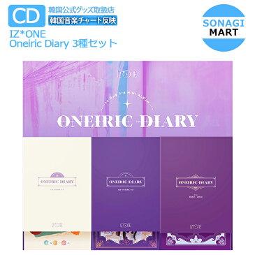送料無料 当店限定特典付 IZ*ONE ミニ3集アルバム Oneiric Diary 3種セット IZONE アイズワン PRODUCE48 プデュ48 AKB48 HKT48/韓国音楽チャート反映/1次予約