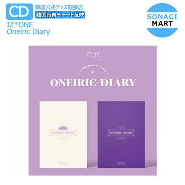 送料無料 当店限定特典付 IZ*ONE ミニ3集アルバム Oneiric Diary 2種セット IZONE アイズワン PRODUCE48 プデュ48 AKB48 HKT48/韓国音楽チャート反映/1次予約