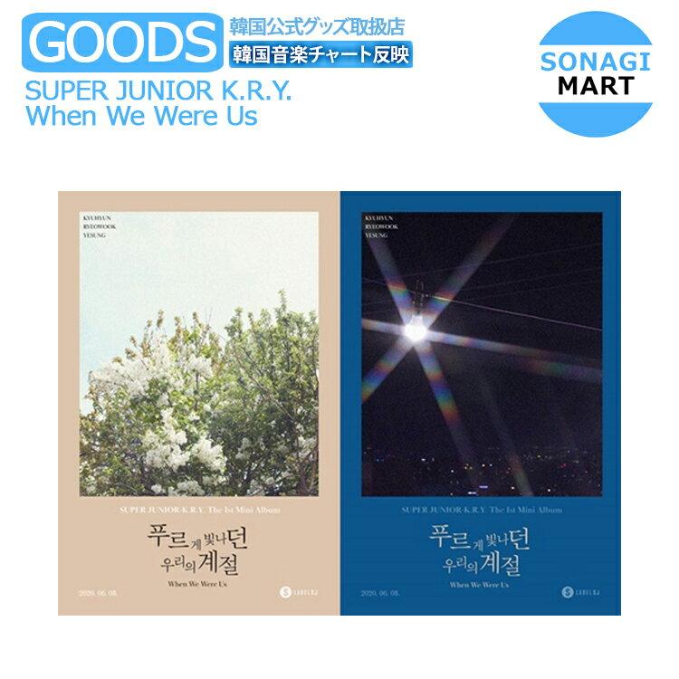 CD, 韓国(K-POP)・アジア  SUPER JUNIOR K.R.Y. 1 When We Were Us 2 SJ KYUHYUN RYEOWOOK YESUNG 1