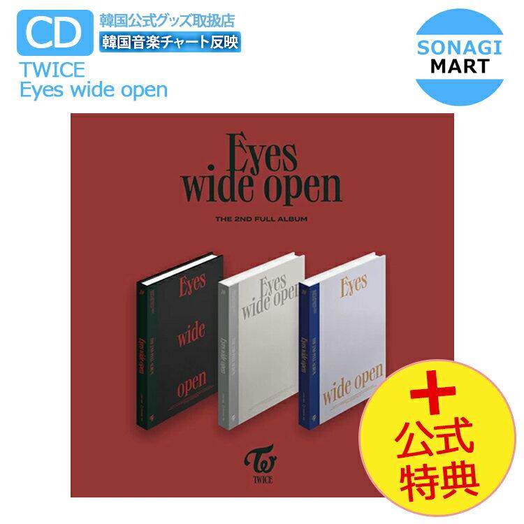 韓国(K-POP)・アジア, 韓国(K-POP)  TWICE 2 Eyes wide open 3 THE 2TH ALBUM 1