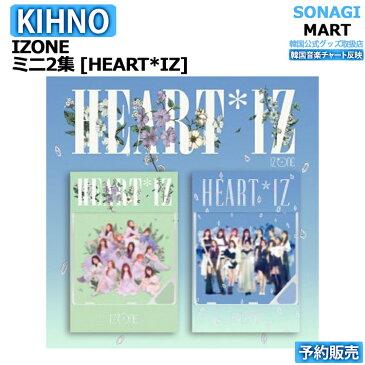 IZ*ONE ミニ2集 KIHNOアルバム HEART*IZ 2種選択【ポスター無しで送料無料】IZONE アイズワン/1次予約