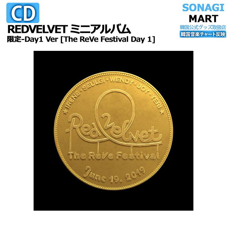 Red Velvet ミニアルバム 'The ReVe Festival' Day1 /Day1 Ver【ポスター無しでお得】 レッドベルベット / 韓国音楽チャート反映 / 1次予約