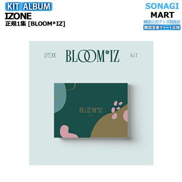IZ*ONE 正規1集【AIR KiT】アルバム BLOOM*IZ エアキット IZONE アイズワン PRODUCE48 プデュ48 AKB48 HKT48/韓国音楽チャート反映/2次予約