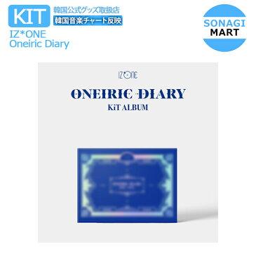 当店限定特典付 IZ*ONE ミニ3集アルバム Oneiric Diary【Kit Ver】 IZONE アイズワン PRODUCE48 プデュ48 AKB48 HKT48/韓国音楽チャート反映/1次予約