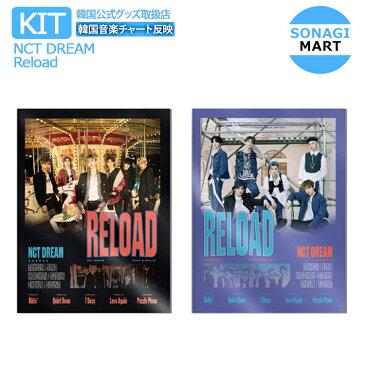 NCT DREAM アルバム Reload 【Kit Ver.】エヌシーティードリーム / 韓国音楽チャート反映 / 1次予約