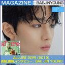 [和訳付き] ALLURE 2月号 (2019) 表紙,画報,インタビュー : BAE JIN YOUNG / 1次予約