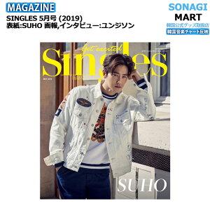 SINGLES 5月号 (2019) 表紙:SUHO 画報,インタビュー:ユンジソン / 和訳つき/ 1次予約