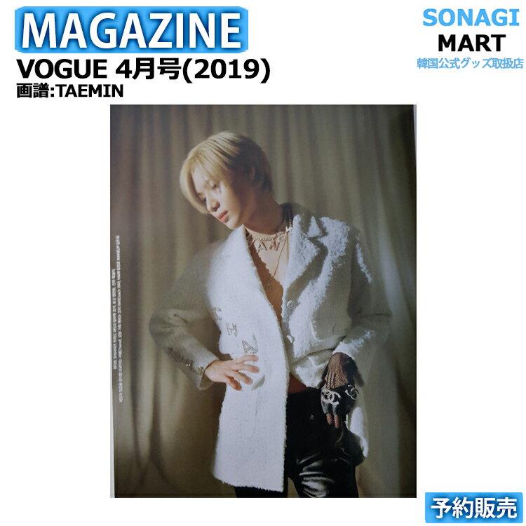 CD, 韓国(K-POP)・アジア VOGUE 4(2019) :TAEMIN 1