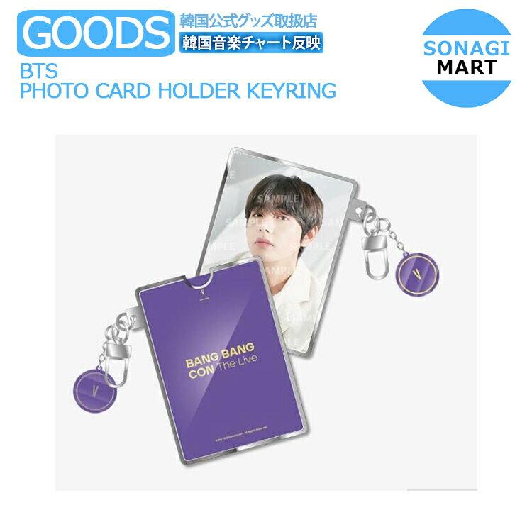 韓国(K-POP)・アジア, 韓国(K-POP)  BTS BANG BANG CON THE LIVE PHOTO CARD HOLDER KEYRING