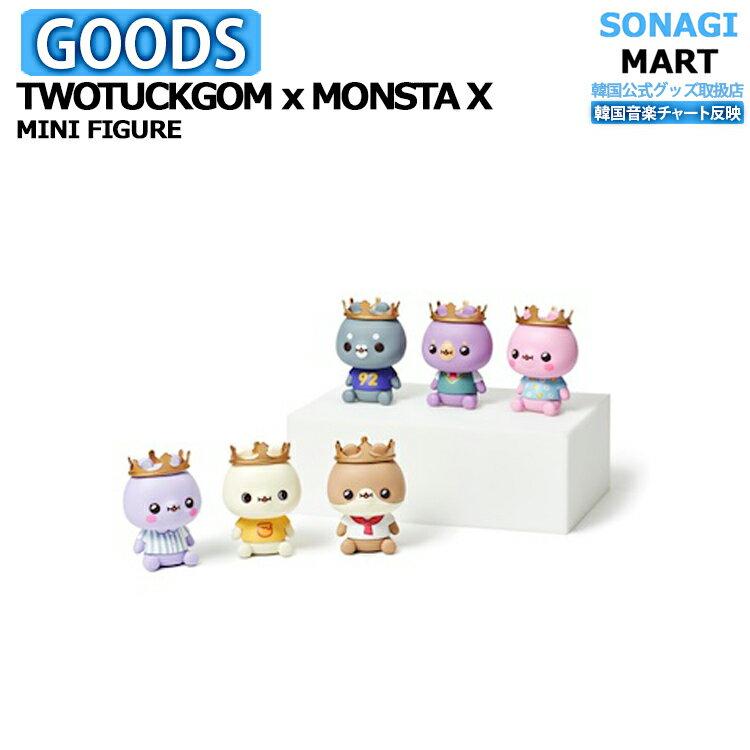 CD, 韓国(K-POP)・アジア TWOTUCKGOM x MONSTA X MINI FIGURE TTG 1