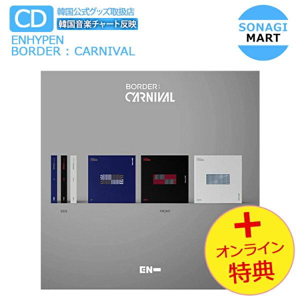 オンライン特典付き ENHYPENミニ2集アルバム BORDER:CARNIVAL ランダムエンハイフンアイランド/韓国音楽チ