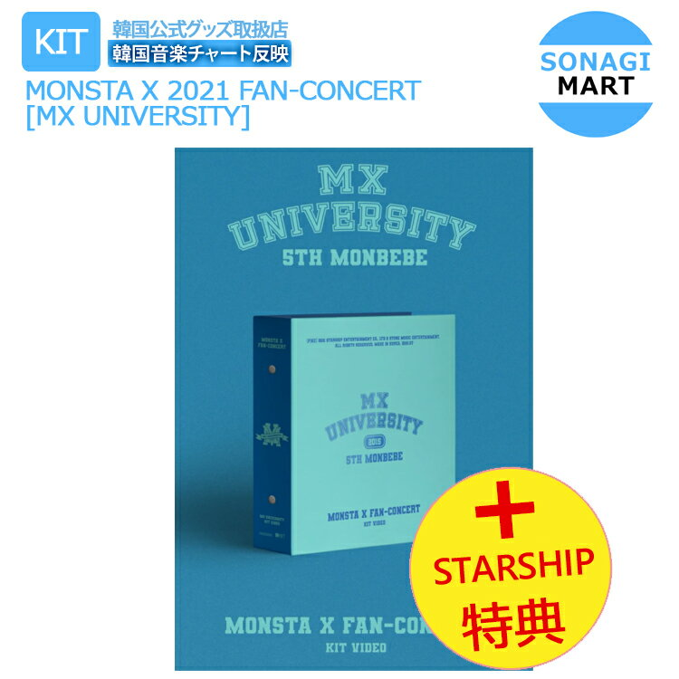 CD, 韓国(K-POP)・アジア  STARSHIP MONSTA X 2021 FAN-CONCERTMX UNIVERSITYKIT VIDEO