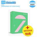 送料無料 [Weverse特典付き] 防弾少年団 BTS MEMORIES OF 2020【DVD】メモリーズ / バンタン 公式グッズ 予約商品 / おまけ付き・・・
