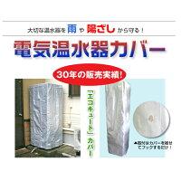 三菱一般丸型温水器460リットル用カバー防雨