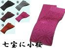 女子用帯(ジャガード織)七宝に小桜