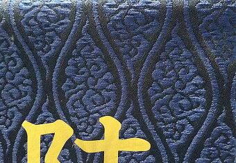 節句飾りに彩りを与える男の子用脇飾り。お名前入り旗飾り【ドラゴン・中】No.5-16