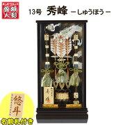 No.113-0413号サイズ秀峰初正月のコンパクト破魔弓飾り。