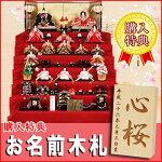 No.305-11雛人形七段飾り