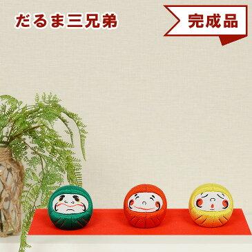 ギフトに最適な木目込み人形 No.1056-A【だるま三兄弟】 完成品