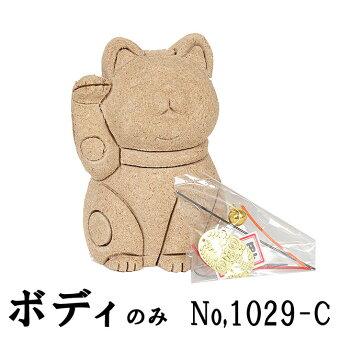 木目込み人形No.1029-C【招福猫】桐塑ボディ手芸キット