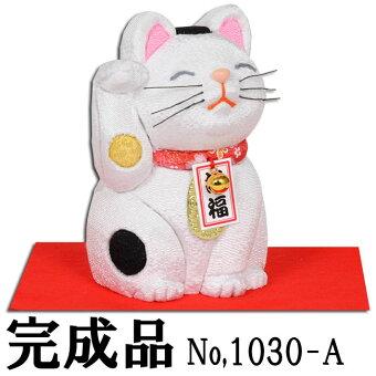 木目込み人形No.1030-A【招福猫・黄】完成品