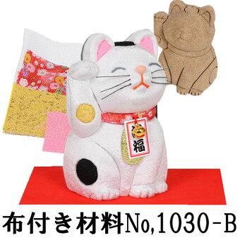 木目込み人形No.1030-A【招福猫・白】完成品