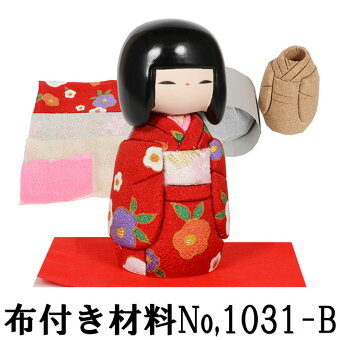 木目込み人形No.1031-B【おぼこ娘・赤】布付き手芸キット